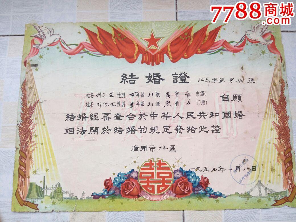 广州婚姻网