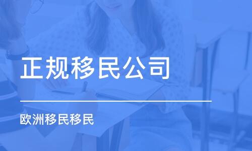 广州正规找人公司