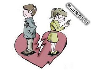 如何老公出轨_老公出轨妻子如何忘记_如何判断老公出轨